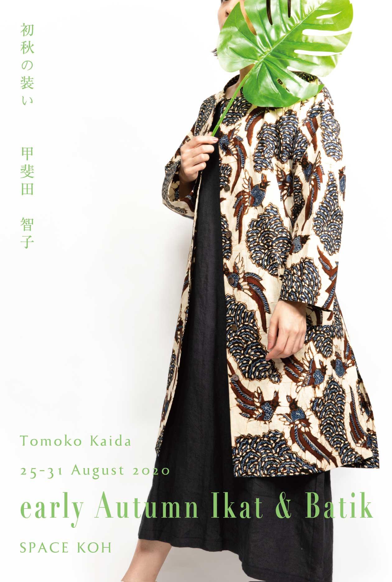 初秋の装い 手織りの絣のイカット、ろうけつ染めのバティック バリのイカット&バティック展