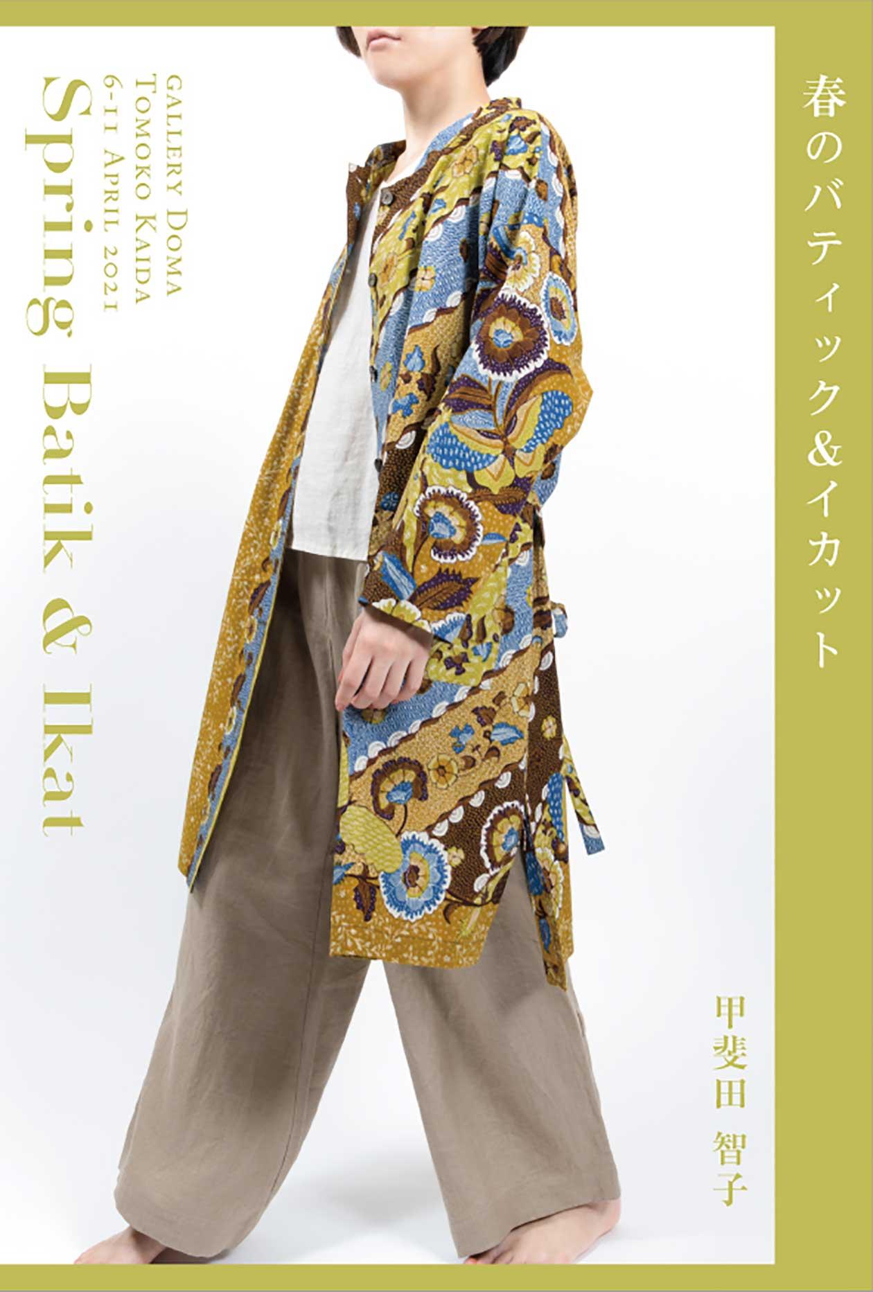 春のバティック&イカット in gallery Doma 東京都・練馬区